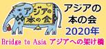 アジアの本の会2020年◆アジアへの架け橋