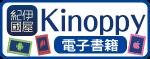 Kinoppy