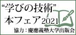 """""""学びの技術""""本フェア2021"""
