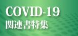 COVID-19関連書特集
