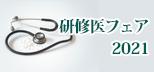 研修医フェア2021