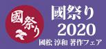 國祭り2020