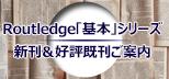 店頭フェア開催中★Routledge「基本」シリーズ★新刊&好評既刊ご案内