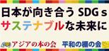 日本が向き合うSDGs―サステナブルな未来に