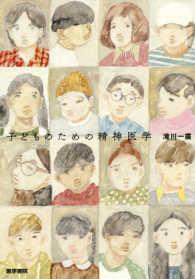 紀伊國屋書店BookWeb Pro | 第59回小児神経学会学術集会 出展リスト
