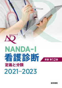 NANDA-I看護診断 定義と分類 2021-2023【電子版】