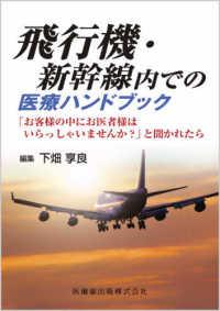 飛行機・新幹線内での医療ハンドブック 「お客様の中にお医者様はいらっしゃいませんか?」と聞かれたら