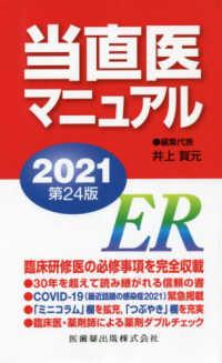 当直医マニュアル 2021 -- 第24版