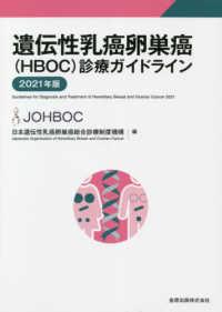 遺伝性乳癌卵巣癌(HBOC)診療ガイドライン 2021年版 -- 第2版