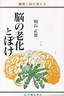 脳の老化とぼけの画像