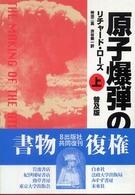 原子爆弾の誕生〈上〉の画像