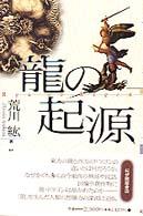 龍の起源の画像