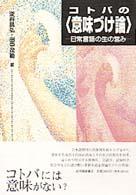 コトバの「意味づけ論」の画像