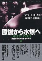 原爆から水爆へ〈下〉の画像
