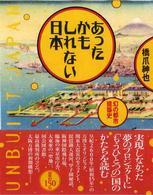 あったかもしれない日本—幻の都市建築史の画像