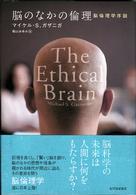 脳のなかの倫理—脳倫理学序説の画像