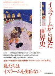 イスラームから見た「世界史」の画像