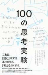 100の思考実験の画像