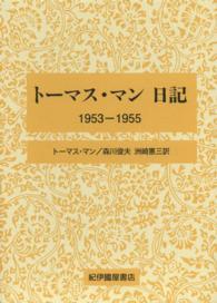 トーマス・マン日記—1953‐1955