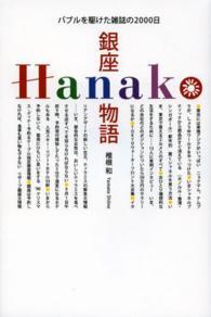銀座Hanako物語—バブルを駆けた雑誌の2000日