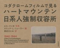 コダクロームフィルムで見るハートマウンテン日系人強制収容所