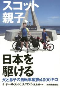 スコット親子、日本を駆ける—父と息子の自転車縦断4000キロ