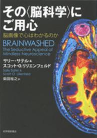 """その""""脳科学""""にご用心—脳画像で心はわかるのか"""