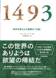 1493—世界を変えた大陸間の「交換」