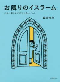お隣りのイスラームー日本に暮らすムスリムに会いにいく