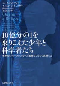 10億分の1を乗りこえた少年と科学者たち—世界初のパーソナルゲノム医療はこうして実現した