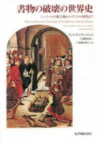 書物の破壊の世界史 - シュメールの粘土板からデジタル時代まで