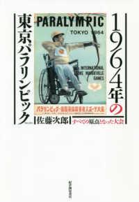 1964年の東京パラリンピック—すべての原点となった大会