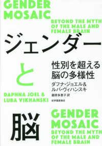 ジェンダーと脳―性別を超える脳の多様性