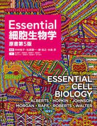 Essential細胞生物学 -- 原書第5版