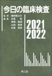 今日の臨床検査2021-2022【電子版】