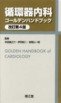 循環器内科ゴールデンハンドブック -- 改訂第4版