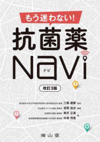 もう迷わない! 抗菌薬Navi -- 改訂3版