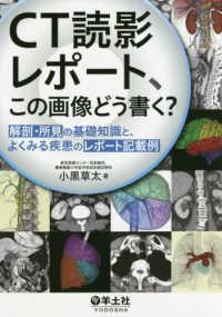 CT読影レポート、この画像どう書く? : 解剖・所見の基礎知識と、   よくみる疾患のレポート記載