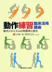 動作練習臨床活用講座 : 動作メカニズムの再獲得と統合