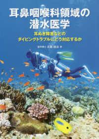 科学 会 日本 大会 秋季 咽喉 耳鼻 日本耳鼻咽喉科学会総会・学術講演会