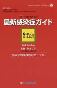 紀伊國屋書店BookWeb Pro | 第122回日本小児科学会学術集会 出展リスト